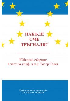 Накъде сме тръгнали? Юбилеен сборник в чест на проф. д.п.н. Тодор Танев - unipress.bg