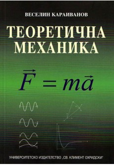 Теоретична механика - unipress.bg