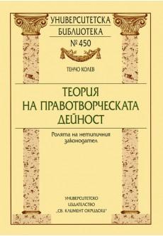 Теория на правотворческата дейност. Ролята на нетипичния законодател - unipress.bg
