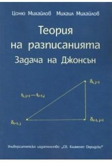 Теория на разписанията. Задача на Джонсън - unipress.bg