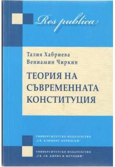 Теория на съвременната конституция - unipress.bg