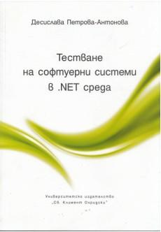 Тестване на софтуерни системи в .NET среда - unipress.bg