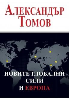 Новите глобални сили и Европа - unipress.bg