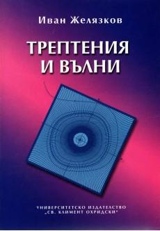 Трептения и вълни - unipress.bg