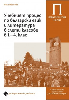 Учебният процес по български език и литература в слети класове в 1.-4. клас - unipress.bg