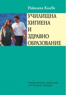 Училищна хигиена и здравно образование - unipress.bg