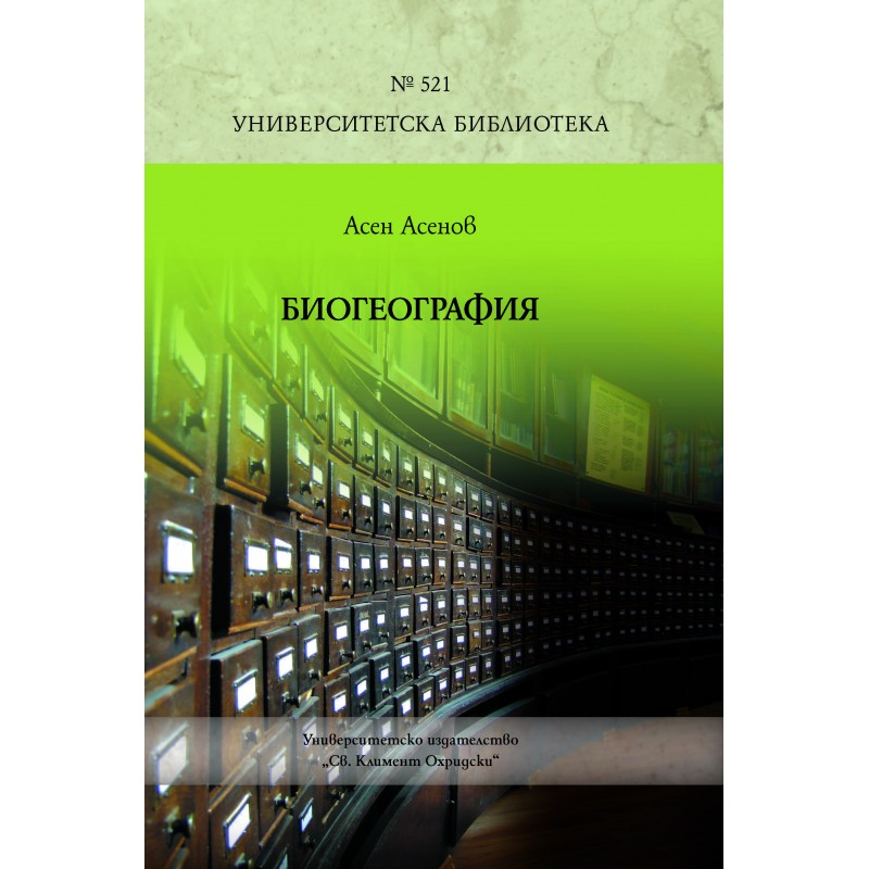 Биогеография - unipress.bg