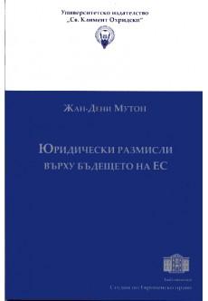 Юридически размисли върху бъдещето на ЕС - unipress.bg