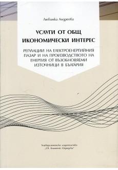 Услуги от общ икономически интерес: регулации на електроенергийния пазар и на производството на енергия от възобновяеми източници в България - unipress.bg