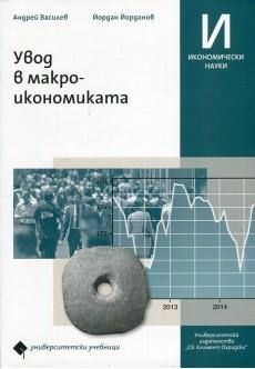 Увод в макроикономиката - unipress.bg