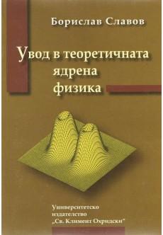 Увод в теоретичната ядрена физика - unipress.bg