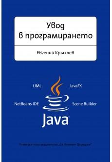 Увод в програмирането - unipress.bg