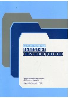 Въведение в счетоводството - unipress.bg