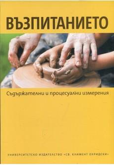 Възпитанието (съдържателни и процесуални измерения) - unipress.bg