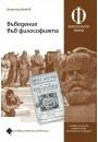 Въведение във философията - unipress.bg