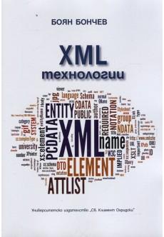 XML технологии - unipress.bg