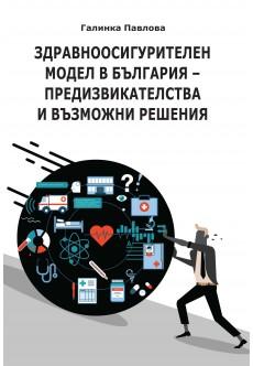 Здравноосигурителен модел в България - предизвикателства и възможни решения - unipress.bg