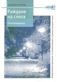 Раждане на снега - unipress.bg