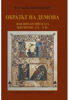 Образът на демона във византийската житиепис (VI – X в.) - unipress.bg