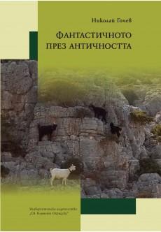 Фантастичното през античността - unipress.bg