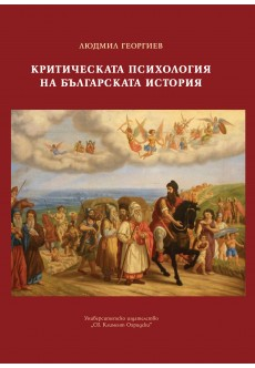 Критическа психология на българската история - unipress.bg