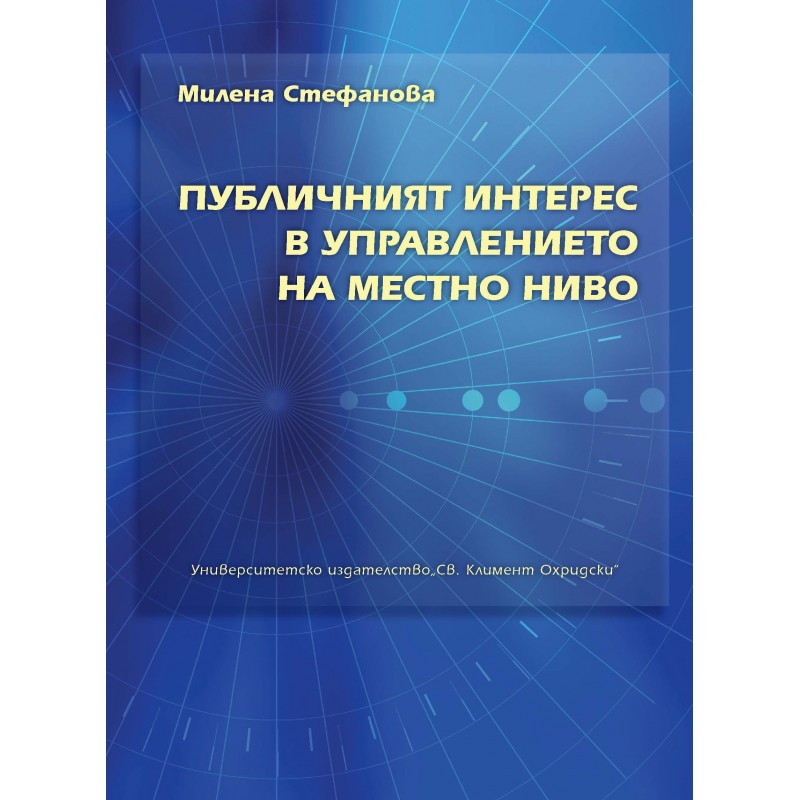 Публичният интерес в управлението на местно ниво - unipress.bg