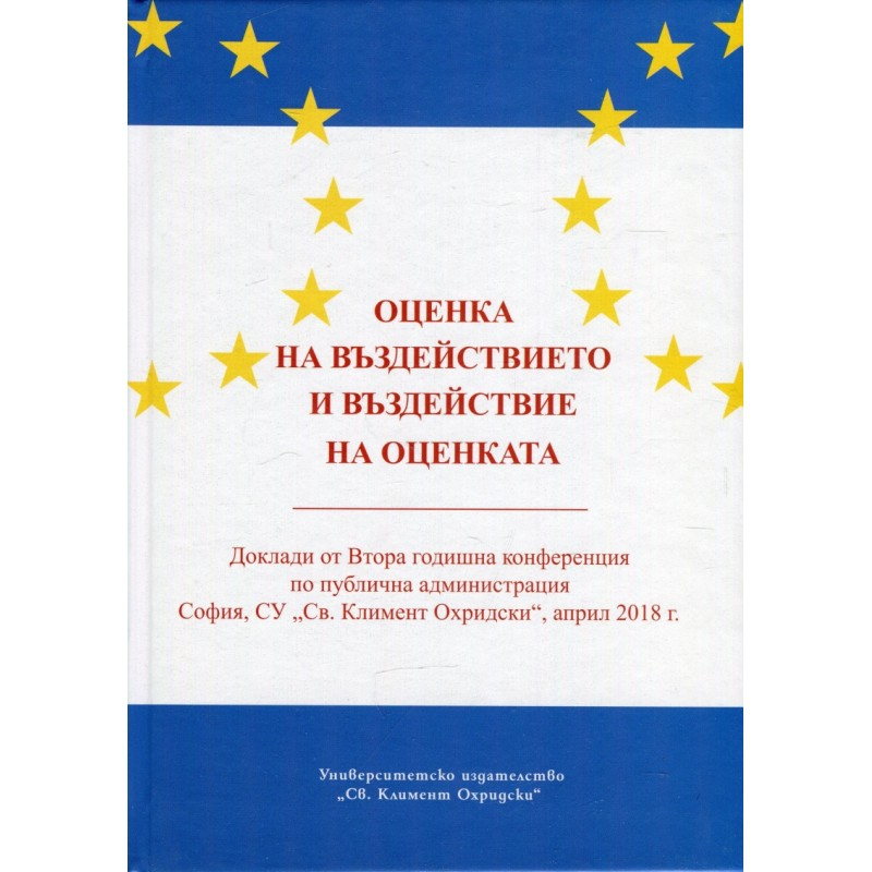 Оценка на въздействието и въздействие на оценката - unipress.bg