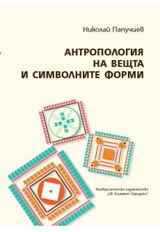 Антропология на вещта и символните форми - unipress.bg