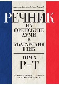 Речник на френските думи в българския език, т. 5 - unipress.bg
