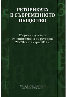Реториката в съвременното общество - unipress.bg