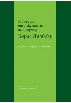 100 години от рождението на проф. Борис Яновски. Сборник студии и статии - unipress.bg