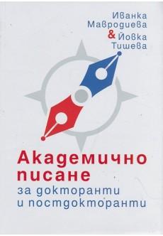 Академично писане за докторанти и постдокторанти - unipress.bg