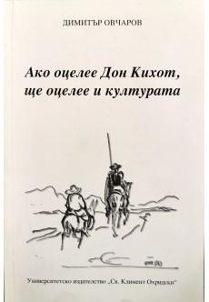 Ако оцелее Дон Кихот, ще оцелее и културата - unipress.bg