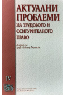 Актуални проблеми на трудовото и осигурително право. Т.4 - unipress.bg