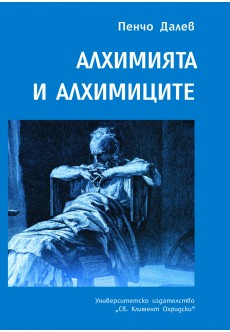Алхимията и алхимиците - unipress.bg