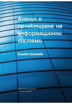 Анализ и проектиране на информационни системи - unipress.bg