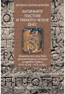 Античните текстове и тяхното четене днес - unipress.bg