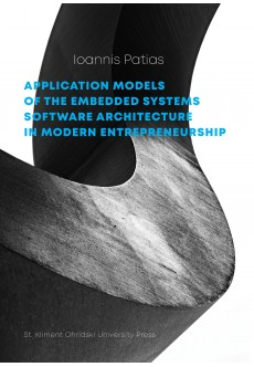 Application Models of the Embedded Systems Software Architecture in Modern Entrepreneurship - unipress.bg
