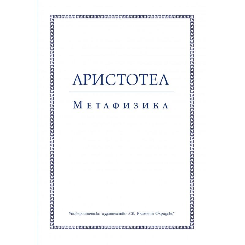 Аристотел. Метафизика - unipress.bg