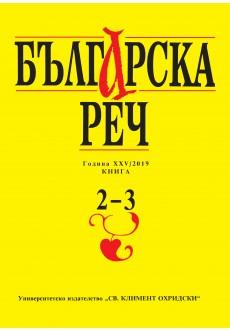 сп. Българска реч, кн.2-3/2019 - unipress.bg