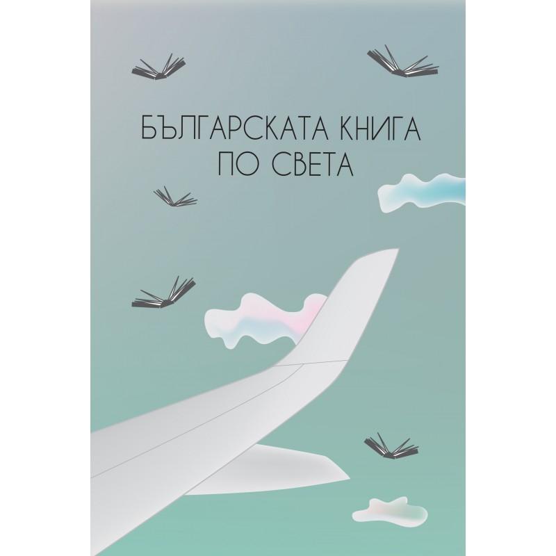 Българската книга по света - unipress.bg