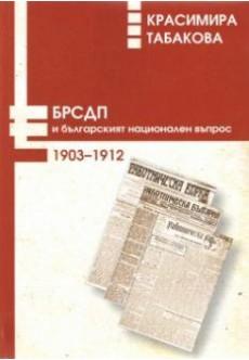 БРСДП и българският национален въпрос 1903-1912 - unipress.bg