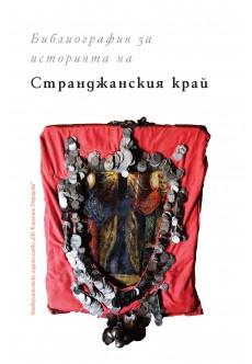 Библиография за историята на Странджанския край - unipress.bg