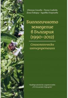 Биологичното земеделие в България (1990–2012) – социологически интерпретации - unipress.bg