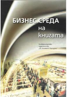 Бизнес среда на книгата - unipress.bg