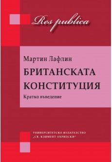 Британската конституция - кратко въведение - unipress.bg