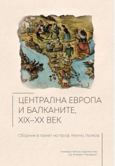 Централна Европа и Балканите, XIX - XX век - unipress.bg