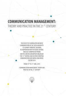 Communication Management: Theory and Practice in the 21st Century - unipress.bg