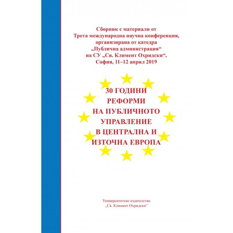 30 години реформи на публичното управление в Централна и Източна Европа - unipress.bg