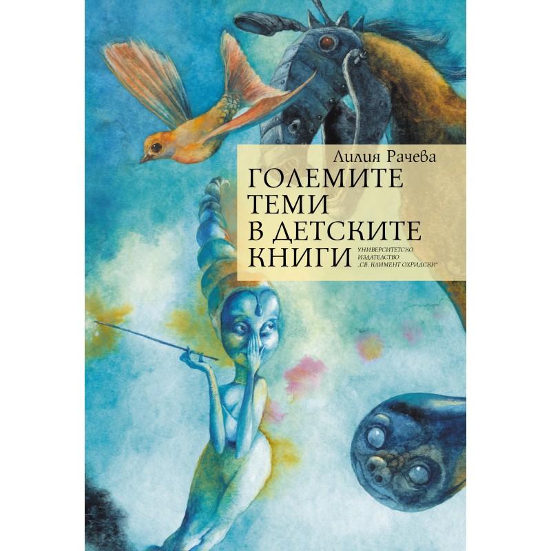 Големите теми в детските книги - unipress.bg